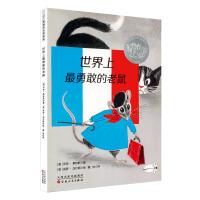 凯迪克银奖绘本:世界上最勇敢的老鼠(周刊、纽约时报等知名媒体强烈推荐,小小的老鼠被描绘的活灵活现、引人入胜。)