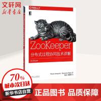 ZooKeeper:分布式过程协同技术详解 (美)荣凯拉(Flavio Junqueira),(美)里德(Benjam
