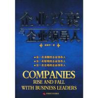 【9成新正版二手书旧书】企业兴衰与企业领导人 路耀华