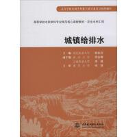 城镇给排水 中国水利水电出版社