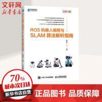 ROS机器人编程与SLAM算法解析指南 人民邮电出版社
