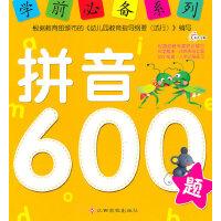 学前必备系列――拼音600题