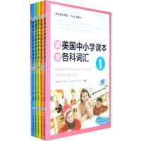 读美国中小学课本学各科词汇套装(体验美国课堂,不必远赴重洋!)--新东方英语学习丛书