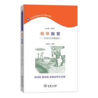 京华智慧――对对儿与猜谜儿(北京市民语言文化阅读书系)