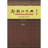 新潮汕字典:普通话潮州话对照(第2版) 张晓山 编
