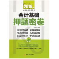 2016会计从业资格考试用书 会计基础押题密卷