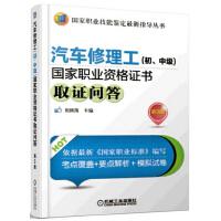 汽车修理工(初、中级)国家职业资格证书取证问答 第3版