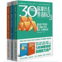 30年后,你拿什么养活自己1+2+3 套装全3册:*级理财师给上班族的财富人生规划课,刘彦斌鼎力推荐,热印122次,渣打