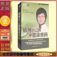 正版包发票 破解自己的健康密码6DVD 魏红 正规北京增值税机打发票 满500送16G U盘