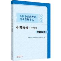 全国中医药专业技术资格考试中药专业(中级)押题秘卷 2020 中国中医药出版社