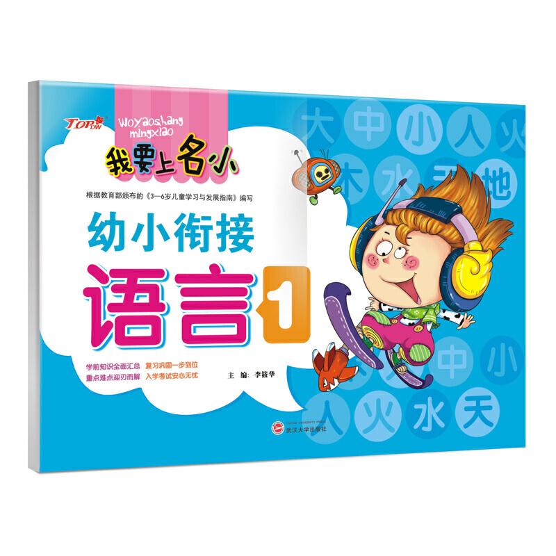 我要上名小幼小衔接练习册·语言1  基础汉字训练 根据教育部颁布的《3-6岁儿童学习与发展指南》编写
