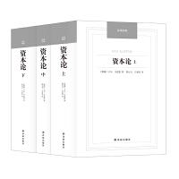 资本论(上、中、下)-汉译经典名著