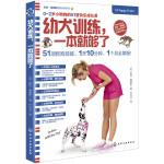 凯拉・桑德斯狗狗训养系列--幼犬训练,一本就够了
