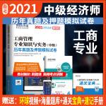 2021中级经济师试卷工商管理专业知识与实务