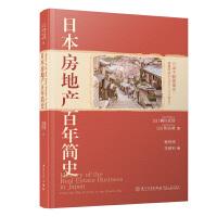 日本房地产百年简史【全景展现日本100多年来房地产业发展史】
