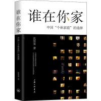 """谁在你家 中国""""个体家庭""""的选择 上海三联书店"""