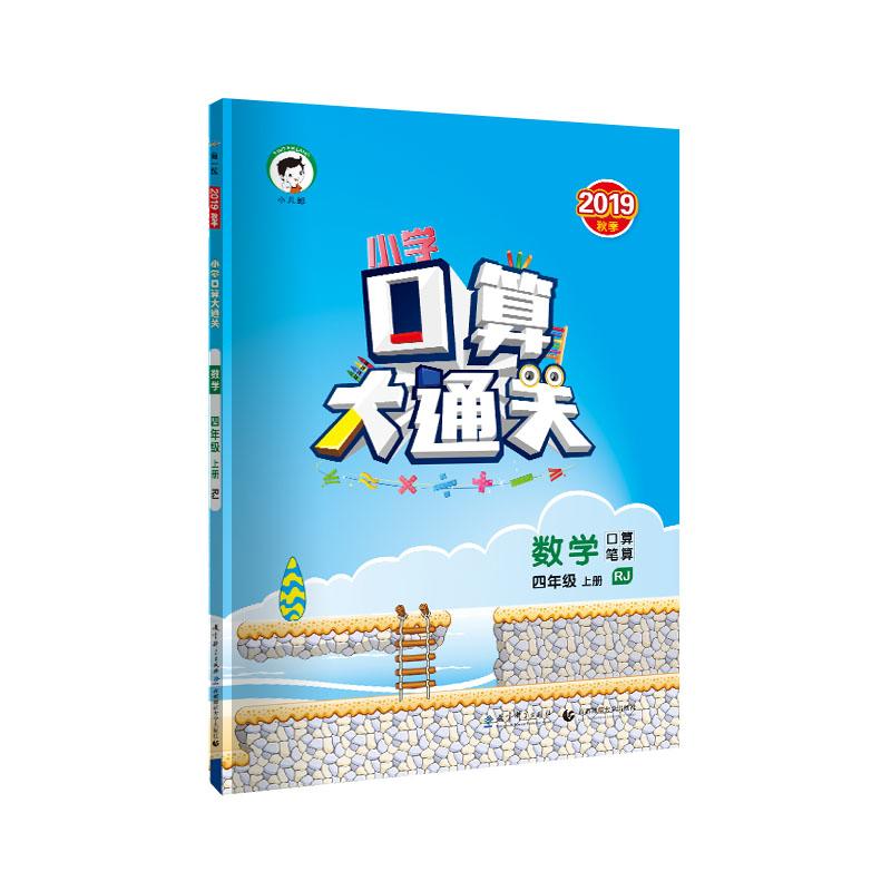 小学口算大通关 数学 四年级上册 RJ(人教版)2019年秋