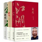 郭德纲套装:郭论+捡史+江湖(全三册,百万畅销书《郭论》新篇)
