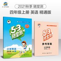 曲一线2021秋53天天练小学英语四年级上册精通版英语同步训练册