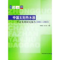 中国太阳热水器产业发展研究报告(2001-2003)