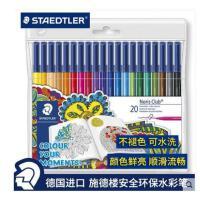 施德楼水彩笔326WP20 10色20色可水洗水彩笔STAEDTLER儿童画画笔