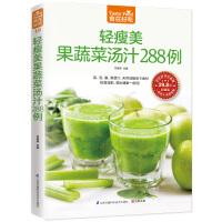 轻瘦美果蔬菜汤汁288 例(排毒减肥,喝出健康一身轻!)