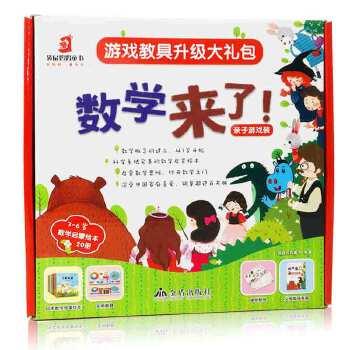 数学来了  亲子游戏礼盒 礼盒装,多功能游戏组合,边游戏边学数学。全方位提升学习趣味,给孩子的数学启蒙书。