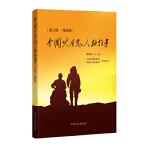 中国共产党人的故事 (第三辑・精选版)