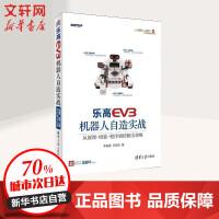 乐高EV3机器人自造实战:从原理、组装、程序到控制全攻略 李春雄,李硕安 著