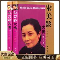 宋美龄传 宋美龄大传1897-2003 全套2册 佟静 人物传记书籍 名人故事书籍 团结出版社