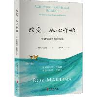 改变,从心开始 学会情绪平衡的方法 华文出版社