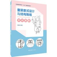 童装款式设计与结构制板 婴幼童篇 东华大学出版社