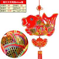 新款弯鱼中国结挂件大小号客厅年年有余装饰新年春节挂饰纯手工