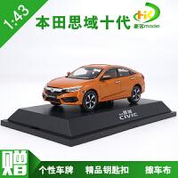 本田思域车模型1:43原厂车模东风本田思域 十代合金仿真汽车模型摆件 思域十代 橙
