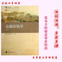 【旧书二手书8成新】金融市场学(第4版) 张亦春, 郑振龙 9787040367201 高等教育出版社【正版】