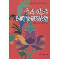 青海藏族民间故事精选 索南多杰,彭毛卓玛 编