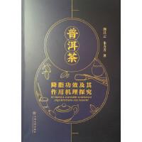 普洱茶降脂功效及其作用机理探究