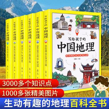 写给儿童的中国地理百科6册 全套中国历史地图绘本百科全书 讲给孩子的中国地理知识 不出门去旅行中国版 世界历史中国文化版非DK 让孩子了解家乡,了解祖国