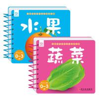 撕不烂的宝宝早教卡片书 1(水果+蔬菜)(全2册) 哈尔滨出版社