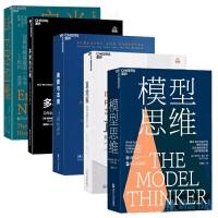 表象与本质 +多样性红利+直觉泵和其他思考工具+当下的启蒙 +模型思维 5册 认知科学心理学管理书籍