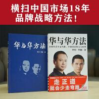 华与华方法 文汇出版社