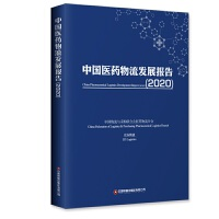 中国医药物流发展报告(2020) 中国物资出版社
