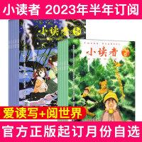 【半年12期订阅】小读者杂志爱读写+阅世界2021年7-12月