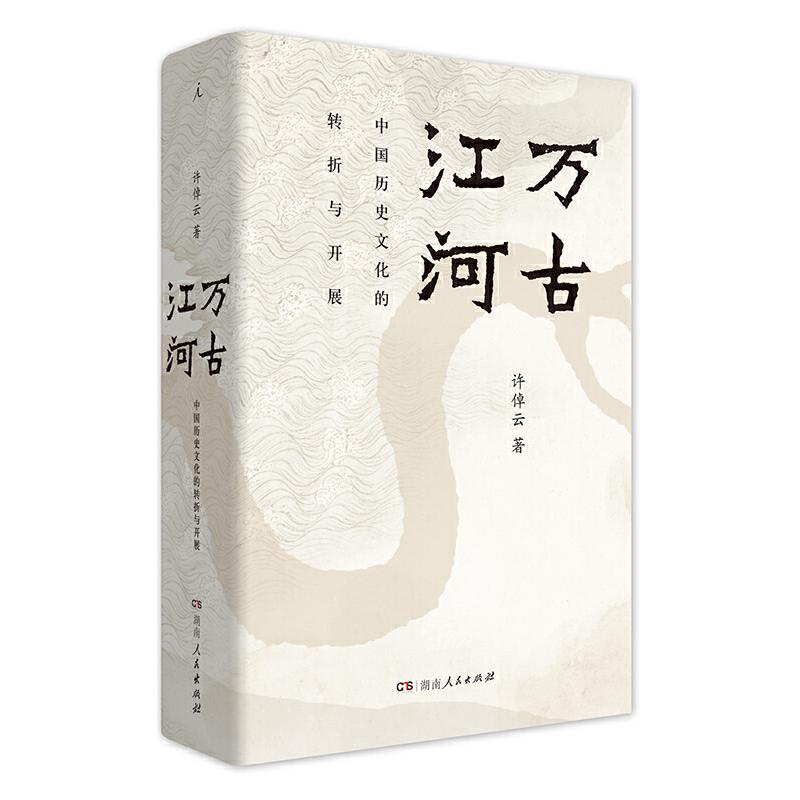 万古江河:中国历史文化的转折与开展(2017新版) 清华校长送给每一位2019级新生的书,极具世界眼光的中国通史 大历史叙述的经典之作