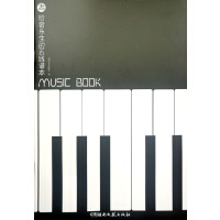 给音乐生的五线谱本