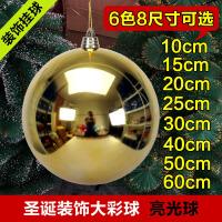 圣诞球圣诞树装饰品大号亮光球电镀球彩球吊球商场酒吧吊顶装饰