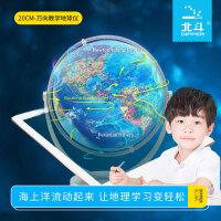 北斗AR万向教学版20cm地球仪