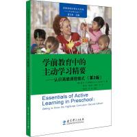 学前教育中的主动学习精要――认识高瞻课程模式(第2版) 教育科学出版社