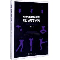 综合类大学舞蹈技巧教学研究 中国戏剧出版社