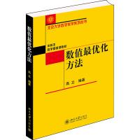 数值*化方法 北京大学出版社